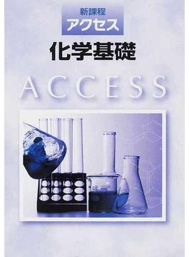 アクセス化学基礎 新課程