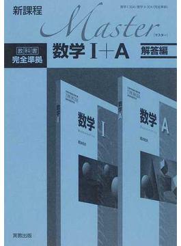 Master数学Ⅰ+A 新課程 解答編