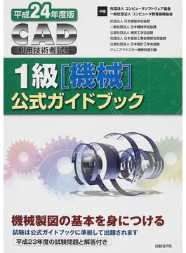 CAD利用技術者試験1級〈機械〉公式ガイドブック 平成24年度版
