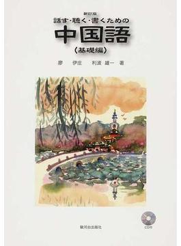 話す・聴く・書くための中国語 新訂版 基礎編