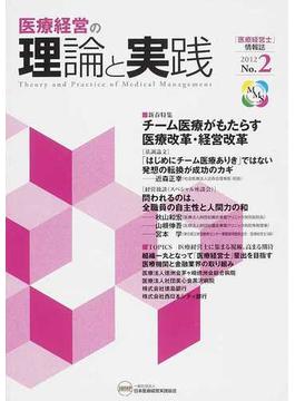 医療経営の理論と実践 〈医療経営士〉情報誌 No.2(2012)