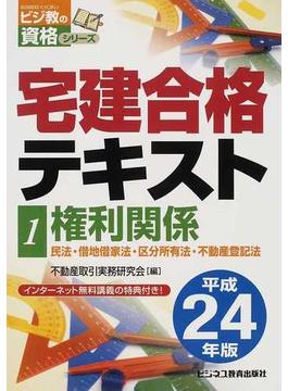 宅建合格テキスト 平成24年版1 権利関係