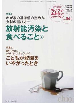 ちいさい・おおきい・よわい・つよい こども・からだ・こころBOOK No.86 わが家の基準値の定め方、食材の選び方…放射能汚染と食べること 2