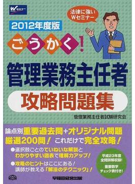 ごうかく!管理業務主任者攻略問題集 2012年度版