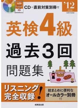 英検4級過去3回問題集 リスニング完全収録!! '12年度版