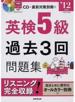 英検5級過去3回問題集 リスニング完全収録!! '12年度版