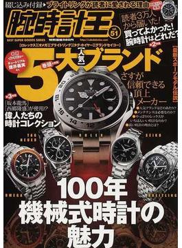 腕時計王 Vol.51 100年機械式時計の魅力