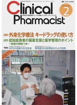 クリニカル・ファーマシスト 新時代の薬剤師ジャーナル vol.4no.2(2012−2) 外来化学療法キードラッグの使い方