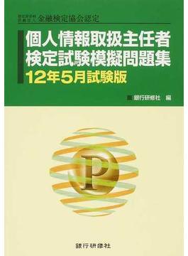 個人情報取扱主任者検定試験模擬問題集 特定非営利活動法人金融検定協会認定 12年5月試験版