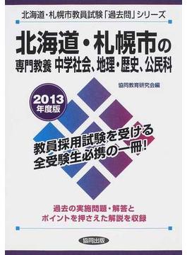 北海道・札幌市の専門教養中学社会、地理・歴史、公民科 2013年度版