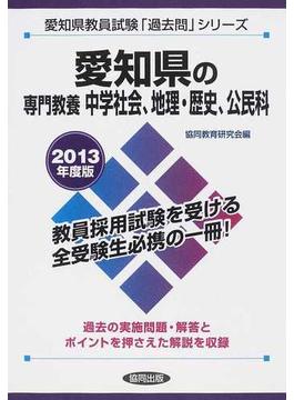 愛知県の専門教養中学社会、地理・歴史、公民科 2013年度版