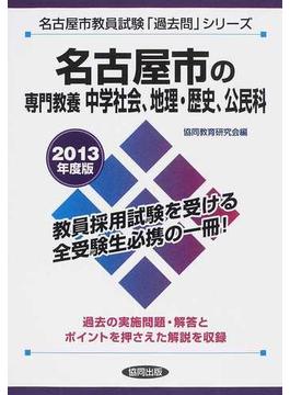 名古屋市の専門教養中学社会、地理・歴史、公民科 2013年度版