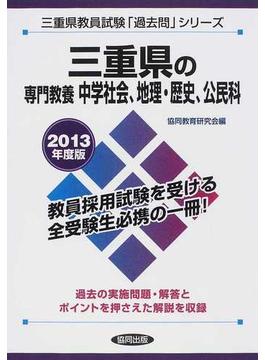 三重県の専門教養中学社会、地理・歴史、公民科 2013年度版
