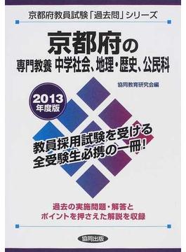 京都府の専門教養中学社会、地理・歴史、公民科 2013年度版