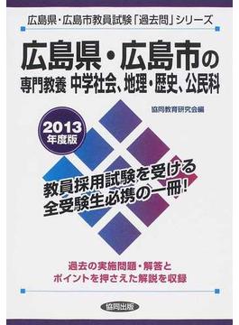 広島県・広島市の専門教養中学社会、地理・歴史、公民科 2013年度版