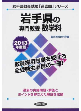 岩手県の専門教養数学科 2013年度版