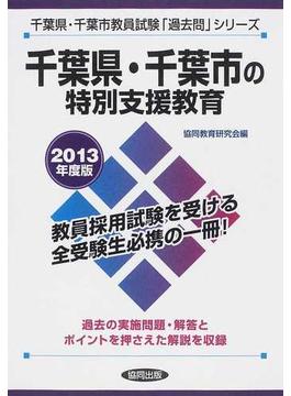 千葉県・千葉市の特別支援教育 2013年度版