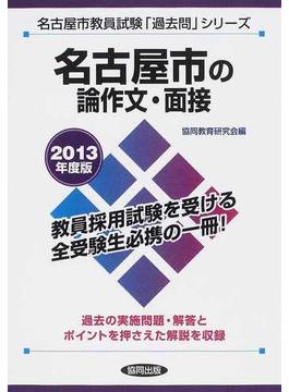 名古屋市の論作文・面接 2013年度版