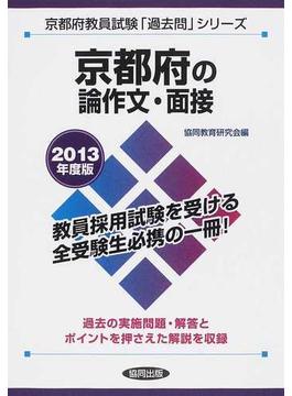 京都府の論作文・面接 2013年度版