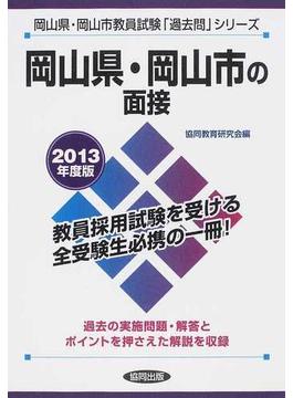 岡山県・岡山市の面接 2013年度版