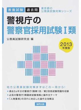 警視庁の警察官採用試験Ⅰ類 教養試験過去問 2013年度版