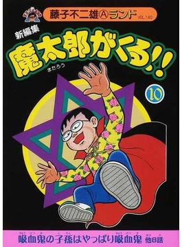 魔太郎がくる!! 新編集 10