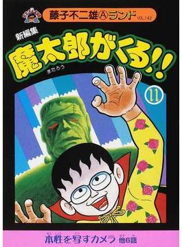 魔太郎がくる!! 新編集 11