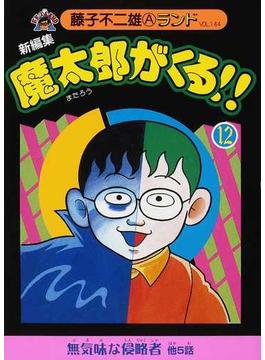 魔太郎がくる!! 新編集 12