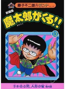 魔太郎がくる!! 新編集 13