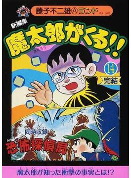魔太郎がくる!! 新編集 14