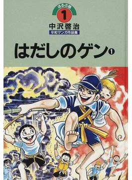 中沢啓治平和マンガ作品集 ほるぷ版 改訂版 1 はだしのゲン 1
