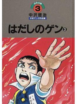 中沢啓治平和マンガ作品集 ほるぷ版 改訂版 3 はだしのゲン 3