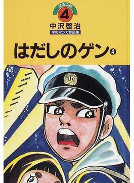 中沢啓治平和マンガ作品集 ほるぷ版 改訂版 4 はだしのゲン 4