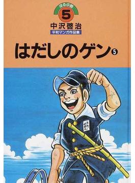 中沢啓治平和マンガ作品集 ほるぷ版 改訂版 5 はだしのゲン 5