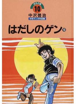 中沢啓治平和マンガ作品集 ほるぷ版 改訂版 10 はだしのゲン 10
