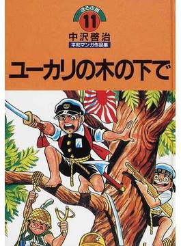 中沢啓治平和マンガ作品集 ほるぷ版 改訂版 11 ユーカリの木の下で
