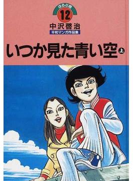 中沢啓治平和マンガ作品集 ほるぷ版 改訂版 12 いつか見た青い空 上