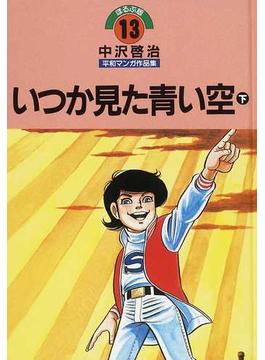 中沢啓治平和マンガ作品集 ほるぷ版 改訂版 13 いつか見た青い空 下