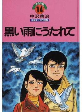 中沢啓治平和マンガ作品集 ほるぷ版 改訂版 14 黒い雨にうたれて