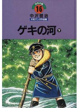 中沢啓治平和マンガ作品集 ほるぷ版 改訂版 16 ゲキの河 下