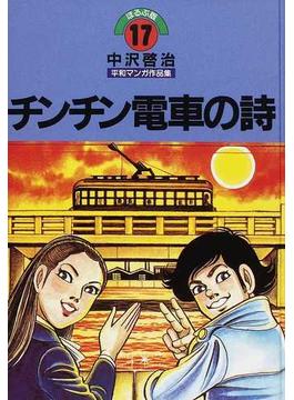 中沢啓治平和マンガ作品集 ほるぷ版 改訂版 17 チンチン電車の詩