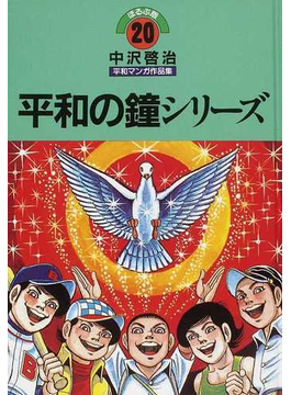 中沢啓治平和マンガ作品集 ほるぷ版 改訂版 20 平和の鐘シリーズ