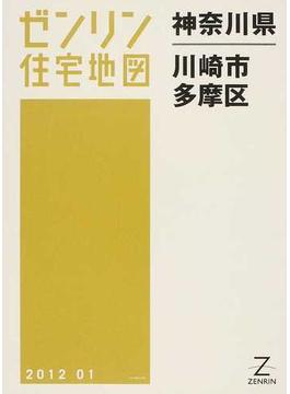ゼンリン住宅地図神奈川県川崎市 5 多摩区