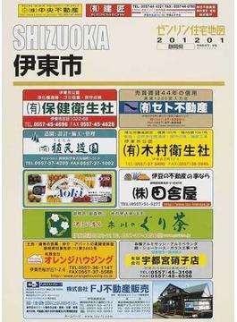 ゼンリン住宅地図SHIZUOKA伊東市