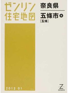 ゼンリン住宅地図奈良県五條市北 五條