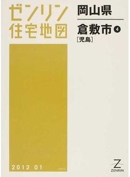 ゼンリン住宅地図岡山県倉敷市 4 児島