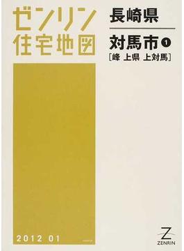 ゼンリン住宅地図長崎県対馬市 1 峰 上県 上対馬