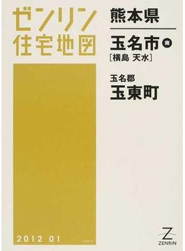 ゼンリン住宅地図熊本県玉名市南〈横島 天水〉 玉名郡玉東町