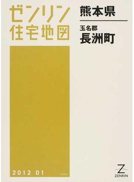 ゼンリン住宅地図熊本県玉名郡長洲町