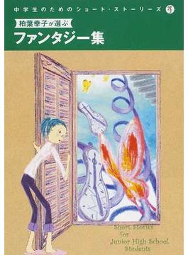 中学生のためのショート・ストーリーズ 4 柏葉幸子が選ぶファンタジー集